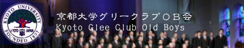 京都大学グリークラブOB会